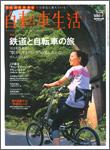 自転車生活vol.9