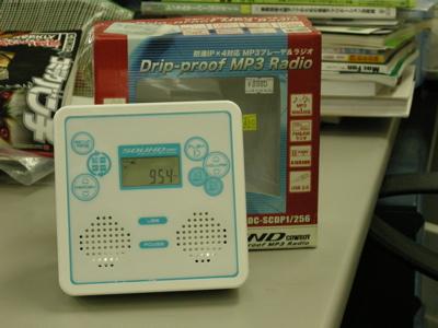 防滴ラジオ