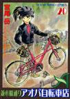 アオバ自転車20